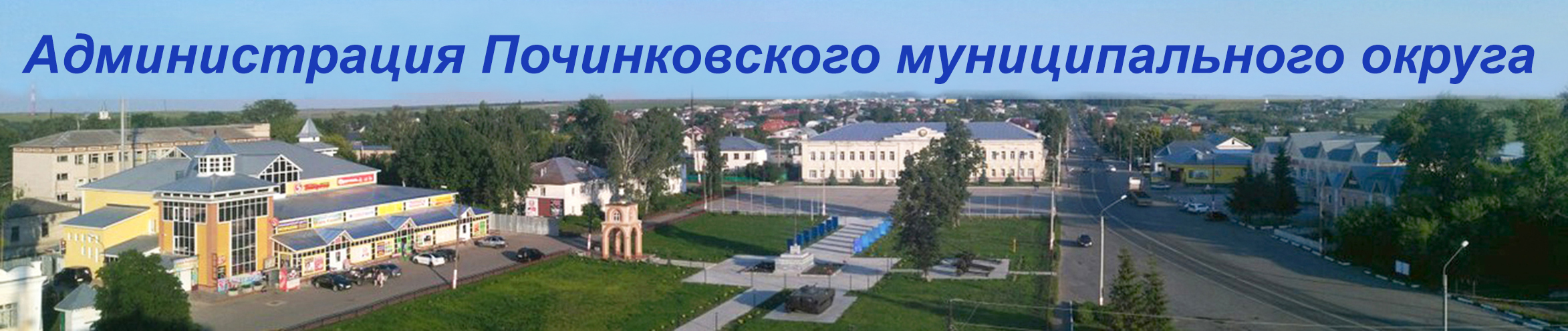 Администрация Починковского округа